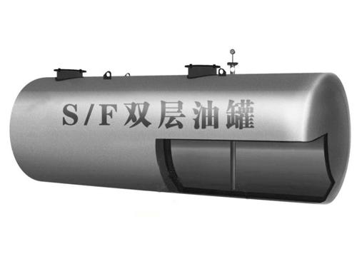 SF双层油罐